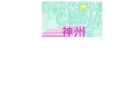 Defcon china